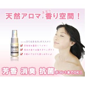 天然アロマリキッド【シーロマ】香り:KK(花粉キラー) ハンディースプレー 30ml - 拡大画像
