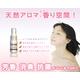 天然アロマリキッド【シーロマ】香り:KK(花粉キラー) ハンディースプレー 30ml - 縮小画像1