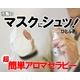 天然アロマリキッド・シーロマ【花粉対策セット】 - 縮小画像3