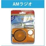 備蓄用に最適 水電池nopopo 単3水電池付AMラジオセット NWP-AR