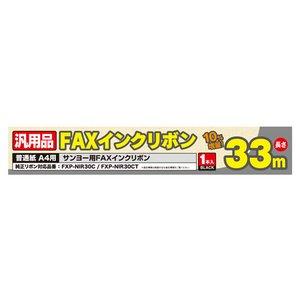 ミヨシ(MCO)汎用FAXインクリボン( サンヨーFXP-NIR30C 用)1本入33M FXS33SA-1