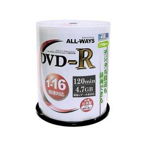ALLWAYS  DVD-R16倍速100枚パック(CPPM) 【5個セット】 ACPR16X100PW×5P - 拡大画像