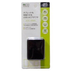 ミヨシ(MCO)2.1A/2port USB to ACアダプタ 黒  IPA-21U/BK - 拡大画像