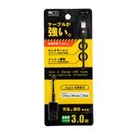 ミヨシ(MCO) 高耐久Lightningケーブル 3m ブラック SLC-T30/BK 【2本セット】