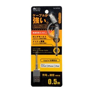 ミヨシ 高耐久microUSBケーブル+ Lightningアダプタ 0.5m グレー SLC-MT05/GY 【2本セット】 - 拡大画像