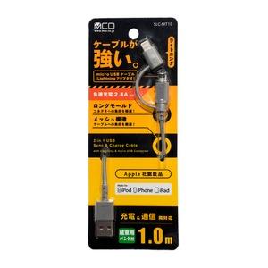ミヨシ 高耐久microUSBケーブル+ Lightningアダプタ 1m グレー SLC-MT10/GY 【2本セット】 - 拡大画像
