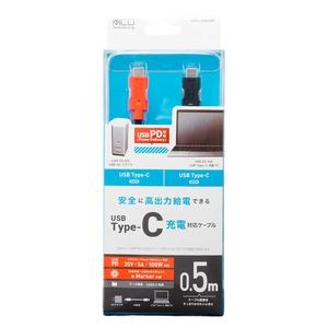 ミヨシ USB Type-C - Type-Cケーブル USB PD対応 /eMarker内蔵 0.5m UPD-205/BK