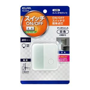 ELPA(エルパ) LEDスイッチ付ライト コンセント差込タイプ PM-LC101(W) - 拡大画像