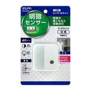 ELPA LEDセンサー付ライト コンセント差込タイプ(サービスコンセント付) PM-LC201(W) - 拡大画像