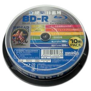 HI DISC  BD-R ブルーレイディスク 録画用 25GB Blu-ray 10枚スピンドル6倍速 HDBDR130RP10【1個】 - 拡大画像