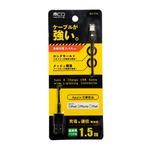 ミヨシ(MCO) 高耐久Lightningケーブル 1.5m ブラック SLC-T15/BK