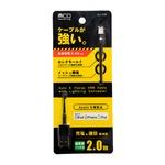ミヨシ(MCO) 高耐久Lightningケーブル 2m ブラック SLC-T20/BK