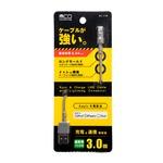 ミヨシ(MCO) 高耐久Lightningケーブル 3m グレー SLC-T30/GY