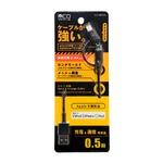 ミヨシ 高耐久microUSBケーブル+ Lightningアダプタ 0.5m ブラック SLC-MT05/BK