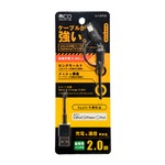 ミヨシ 高耐久microUSBケーブル+ Lightningアダプタ 2m ブラック SLC-MT20/BK