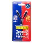 ミヨシ(MCO) ファスナー式充電ケーブル Type-C + USB microB 50cm ブラック SFJ-MC05/BK