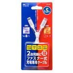 ミヨシ(MCO) ファスナー式充電ケーブル Type-C + USB microB 50cm ホワイト SFJ-MC05/WH