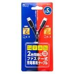 ミヨシ(MCO) ファスナー式充電専用ケーブル USB Type-C 2ポート 0.5m SFJ-CC05/BK