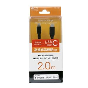 ミヨシ(MCO) 高耐久ライトニング-Type-Cケーブル 黒 2m SCL-T20N/BK - 拡大画像