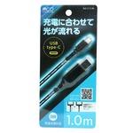 ミヨシ(MCO) LED内蔵USBケーブル USB Type-Cコネクタ ブルー 1.0m SLE-C10/BL