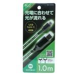 ミヨシ(MCO) LED内蔵USBケーブル USB Type-Cコネクタ グリーン 1.0m SLE-C10/GN