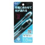 ミヨシ(MCO) LED内蔵USBケーブル USB microBコネクタ ブルー 1.0m SLE-M10/BL