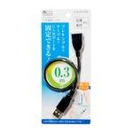 ミヨシ(MCO)フレキシブルUSB延長ケーブル 30cm USB-EX23BK