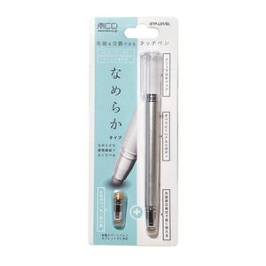 ミヨシ(MCO) 先端を交換できるタッチペン なめらかタイプ シルバー STP-L01/SL - 拡大画像