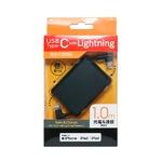 ミヨシ(MCO) コードリールLightning - USB Type-C ケーブル ブラック SCL-M10/BK