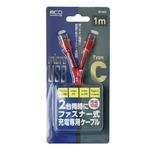 ミヨシ(MCO) ファスナー式充電ケーブル Type-C + USB microB 1m レッド SFJ-MC10/RD