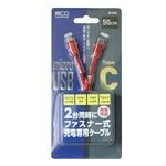 ミヨシ(MCO) ファスナー式充電ケーブル Type-C + USB microB 0.5m レッド SFJ-MC05/RD