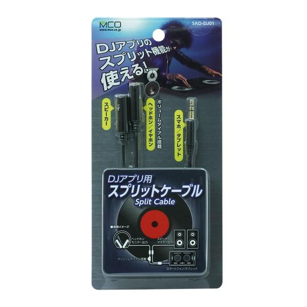 ミヨシ(MCO) DJアプリ用スプリットケーブル ブラック SAD-DJ01/BK