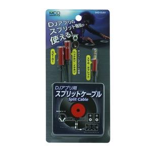 ミヨシ(MCO) DJアプリ用スプリットケーブル レッド SAD-DJ01/RD - 拡大画像