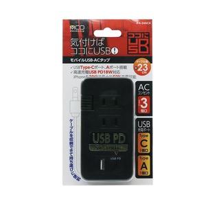 ミヨシ(MCO) USB PD(18W)対応 モバイルUSB-ACタップ(USB-Aポート・USB-Type-Cポート・ACコンセント付) ブラック IPA-24AC4/BK - 拡大画像