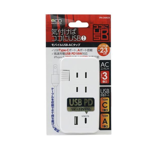ミヨシ(MCO) USB PD(18W)対応 モバイルUSB-ACタップ(USB-Aポート・USB-Type-Cポート・ACコンセント付) ホワイト IPA-24AC4/WH