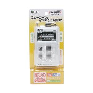 ミヨシ (MCO) ワイドFM対応 ポケットラジオ デジタル同調タイプ シルバー RD-02/SL - 拡大画像