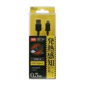 ミヨシ(MCO) USB Type-Cケーブル 発熱感知センサー搭載 0.5m ブラック SCC-SF05/BK - 拡大画像