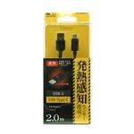 ミヨシ(MCO) USB Type-Cケーブル 発熱感知センサー搭載 2m ブラック SCC-SF20/BK