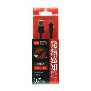 ミヨシ(MCO) 発熱感知センサー搭載 micro USBケーブル ブラック 0.5m SCB-SF05/BK - 拡大画像
