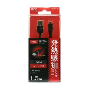ミヨシ(MCO) 発熱感知センサー搭載 micro USBケーブル ブラック 1.5m SCB-SF15/BK - 拡大画像