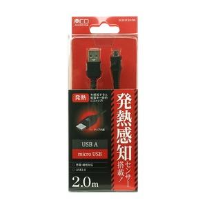 ミヨシ(MCO) 発熱感知センサー搭載 micro USBケーブル ブラック 2m SCB-SF20/BK - 拡大画像