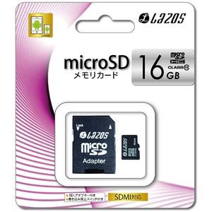 LAZOS 16GBマイクロSDHCカード 5枚セット L-16MS10-U1-5P - 拡大画像