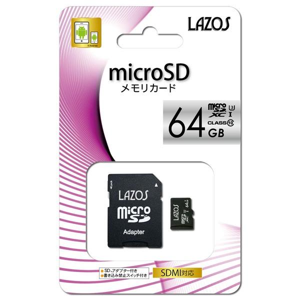 LAZOS 64GBマイクロSDXCカードUHS-1 U3相当 5枚セット L-64MS10-U3-5P