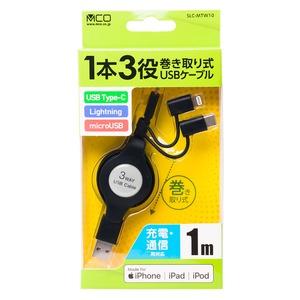 ミヨシ(MCO) 3WAYコードリールケーブル 1m ブラック SLC-MTW10/BK - 拡大画像