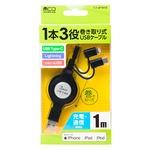 ミヨシ(MCO) 3WAYコードリールケーブル 1m ブラック SLC-MTW10/BK