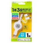 ミヨシ(MCO) 3WAYコードリールケーブル 1m ホワイト SLC-MTW10/WH