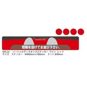 ソーシャルディスタンスステッカー ライン レッド 5枚セット SDS-L6-5P MTO - 拡大画像