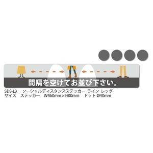 ソーシャルディスタンスステッカー ライン レッグ 10枚セット SDS-L3-10P MTO - 拡大画像