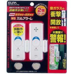 ELPA 薄型ウインドウアラーム 衝撃&開放検知 パールホワイト 2個入 ASA-W13-2P(PW) - 拡大画像