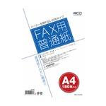 普通紙用FAX用紙 A4 180枚入り×5個セット FXP-180-5P